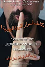 Secrets of Jewish Wealth Revealed (Arabic Edition): A Roadmap to Financial Prosperity