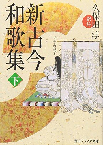 新古今和歌集〈下〉 (角川ソフィア文庫)の詳細を見る