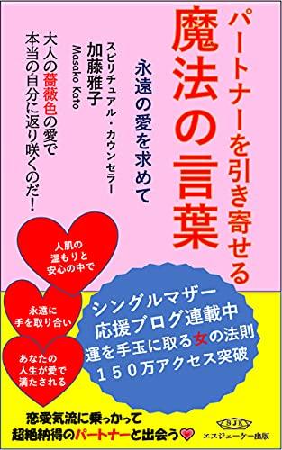 パートナーを引き寄せる魔法の言葉: 永遠の愛を求めて (SJKパートナーシップブックス)