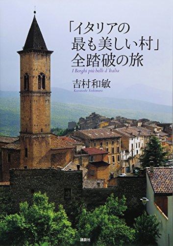 「イタリアの最も美しい村」全踏破の旅の詳細を見る