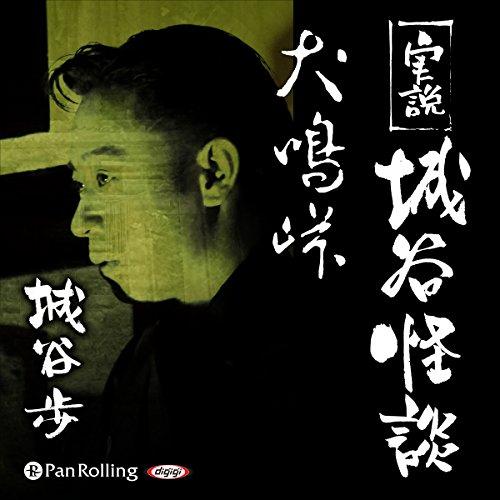 『実説 城谷怪談「犬鳴峠」』のカバーアート