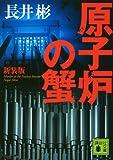 新装版 原子炉の蟹 (講談社文庫)