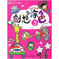 Toddler art Enlightenment: Imagination and coloring 5 (transport articles)(Chinese Edition)