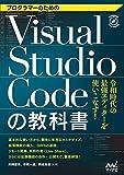 プログラマーのためのVisual Studio Codeの教科書 (Compass Booksシリーズ)