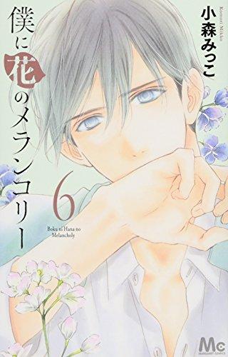 僕に花のメランコリー 6 (マーガレットコミックス)
