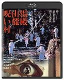湯殿山麓呪い村 角川映画 THE BEST[Blu-ray/ブルーレイ]