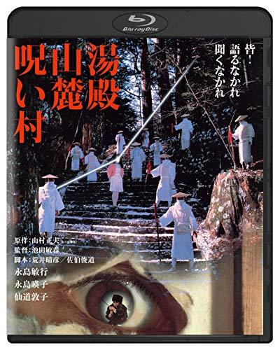 湯殿山麓呪い村 角川映画 THE BEST [Blu-ray]