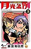 月光条例(3) (少年サンデーコミックス)