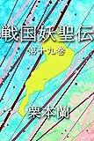 sengokuyouseiden 19 (Japanese Edition)