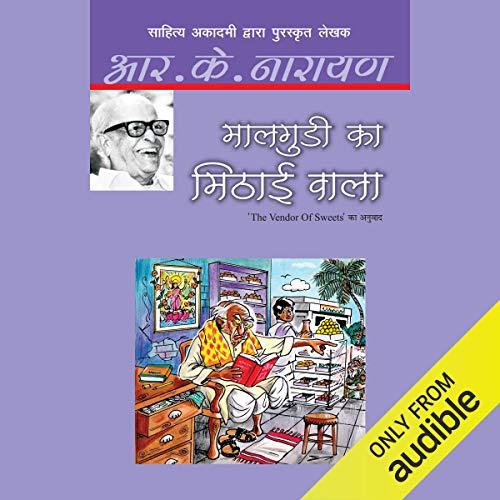 Maalgudi Ka Mithai Wala [The Vendor of Sweets] cover art