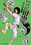 さすらいアフロ田中 (4) (ビッグコミックス)