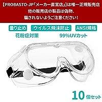 【10個セット】保護メガネ ウイルス細菌飛沫対策 花粉症対策 飛沫カット 軽量 透明 保護用アイゴーグル 全面保護 眼鏡着用可