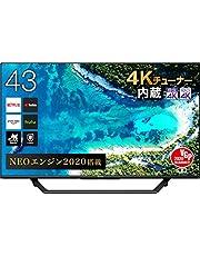 ハイセンス 43V型 液晶テレビ 4Kチューナー內蔵 Amazon Prime Video対応 3年保証 43U7F(2020年モデル)