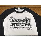 非売品 私立恵比寿中学迎春大学芸会 「 forever aiai 」 ファンクラブ限定デザイン Tシャツ XL エビ中