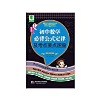 Basics Bibei junior graphic palm-sized portable record series : Formula Junior Mathematics Bibei laws and Quick test center point (color version )(Chinese Edition)
