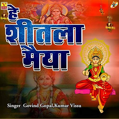 Govind Gopal & Kumar Vissu