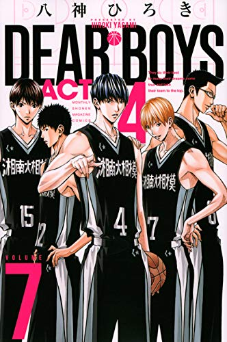 DEAR BOYS ACT4(7) (講談社コミックス月刊マガジン)