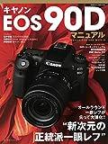 キヤノンEOS 90D マニュアル (日本カメラMOOK)
