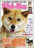 Shi-Ba (シーバ) 2012年 11月号 [雑誌]