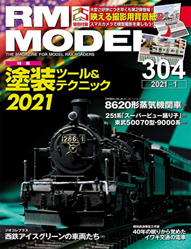 RM MODELS (アールエムモデルズ)2021年1月号 Vol.304
