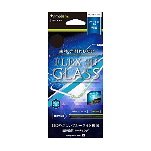 Simplism iPhone X [FLEX 3D] ブルーライト低減 複合フレームガラス フィルム ホワイト