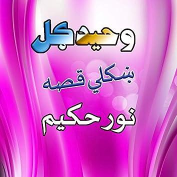 Noor Hakeem