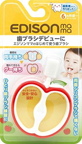 KJC エジソンママ (EDISONmama) はじめて使う歯ブラシ 6ヶ月ごろから対象