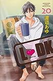 L DK(20) (講談社コミックス別冊フレンド)