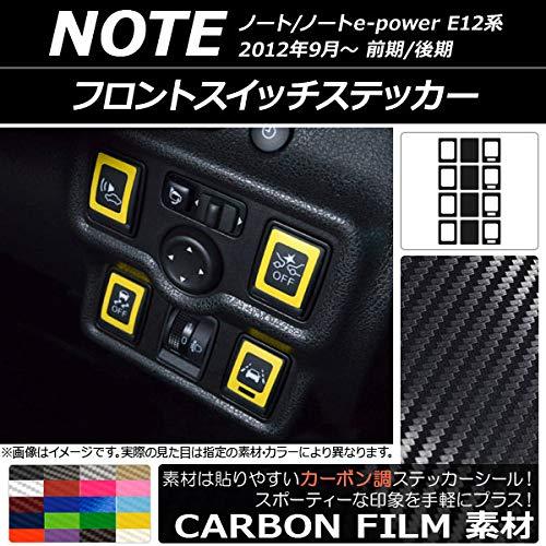 AP フロントスイッチステッカー カーボン調 ニッサン ノート/ノートe-power E12系 前期/後期 2012年09月〜 ダークグリーン AP-CF3346-DGR 入数:1セット(12枚)