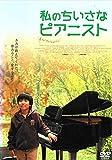 私のちいさなピアニスト [レンタル落ち] image