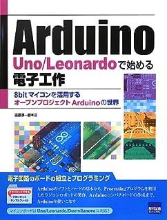 Arduino Uno/Leonardoで始める電子工作―8bitマイコンを活用するオープンプロジェクトArduinoの世界