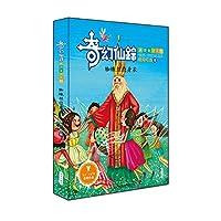 奇幻仙踪(美德童话系列)——蜘蛛丝隐身衣