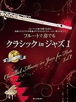 フルートで奏でるクラシック in ジャズ 1 ピアノ伴奏譜&カラオケCD付