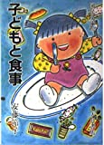 子どもと食事 (国民文庫 852)