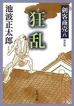 表紙: 剣客商売八 狂乱(新潮文庫) | 池波正太郎