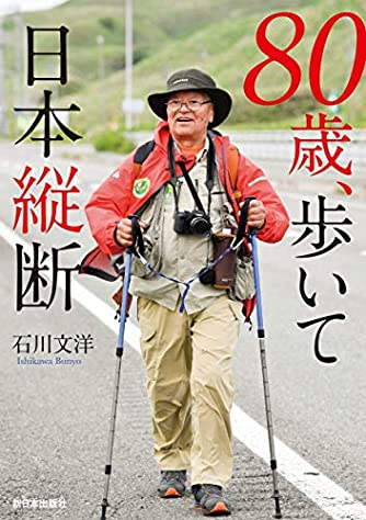 80歳、歩いて日本縦断