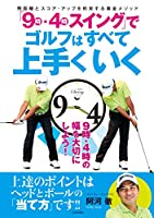「9時・4時スイング」でゴルフはすべて上手くいく