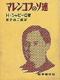 マレンコフのソ連 (1954年)