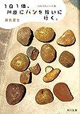 1日1個、川原にパンを拾いに行く。 つれづれノート(38) (角川文庫)