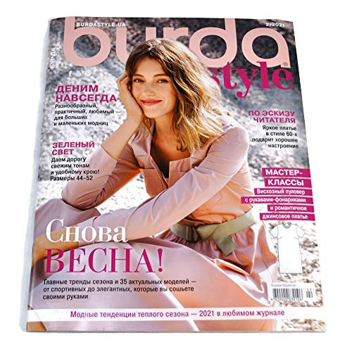 Vol.2 2021 Burda Style Magazine in Russian Sewing Patterns Templates Fashion Dress Skirt Blouse Pants Coat 34-44 Size XL Plus 44-52 Kids 116-140 Журнал Бурда на Русском