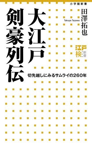 大江戸剣豪列伝: 切先越しにみるサムライの260年 (小学館新書)の詳細を見る