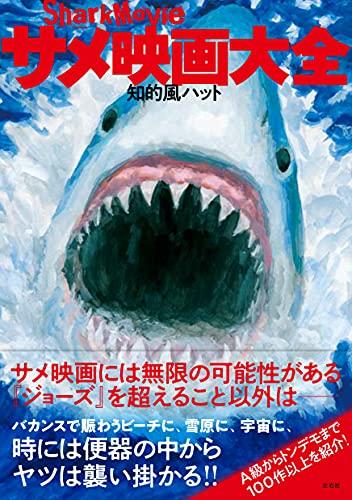 サメ映画大全