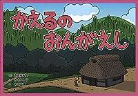 かえるのおんがえし (昔話紙芝居シリーズ【春】) 品番:9804-0052