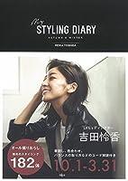 吉田怜香スタイリングブック『my STYLING DIARY AUTUMN & WINTER』