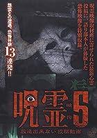 呪霊映像 放送出来ない投稿動画5 [DVD]