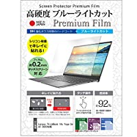 メディアカバーマーケット Lenovo ThinkBook 14s Yoga Gen2 2020年版 [14インチ(1920x1080)] 機種で使える 【クリア 光沢 ブルーライトカット 強化ガラスと同等 高硬度9H 液晶保護 フィルム】