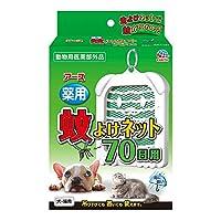 【動物用医薬部外品】 アース・ペット 薬用 蚊よけネット 70日用 犬猫用