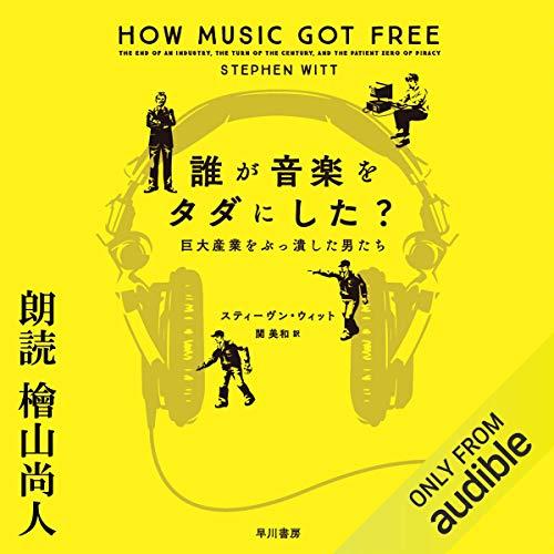 『誰が音楽をタダにした? 巨大産業をぶっ潰した男たち』のカバーアート