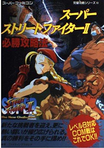 スーパーストリートファイター2必勝攻略法 (スーパーファミコン完璧攻略シリーズ)