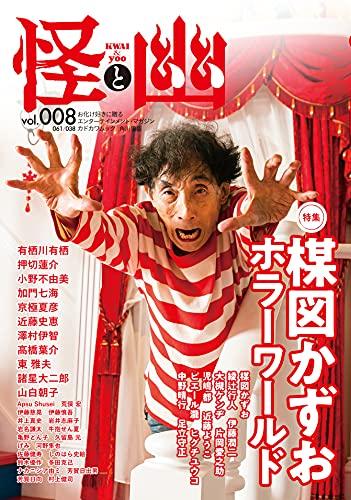 怪と幽 vol.008 2021年9月 (カドカワムック 883)